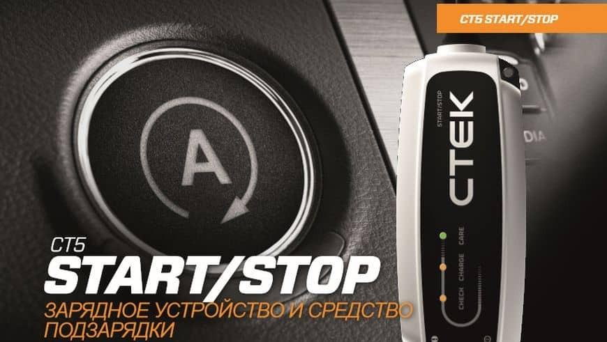 CTEK CT5 START STOP